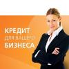 Кредит для Вашего бизнеса под обеспечения финансового инструмента