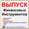 Выпуск финансовых инструментов / Международные банки / Финансовые институты